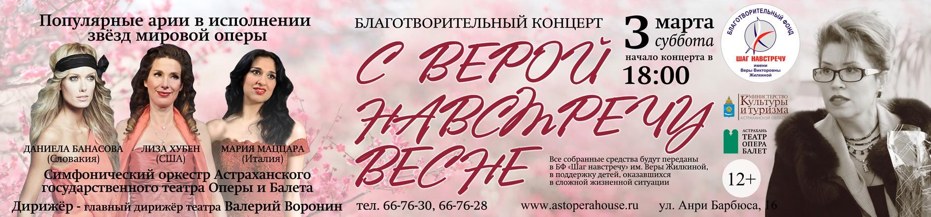 """Концерт """"С Верой навстречу весне"""""""