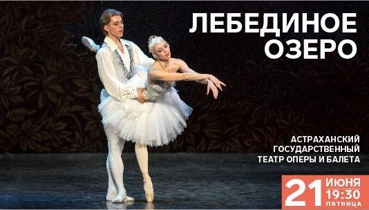 В Парке науки и искусств «Сириус» пройдут гастроли астраханской балетной труппы