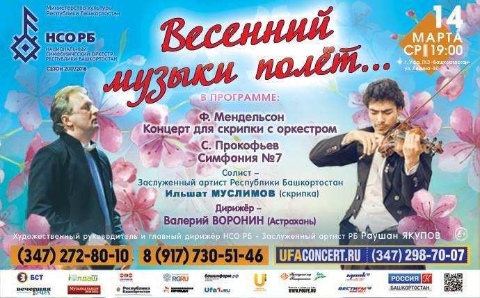 Астрахань — Уфа: пополняют страницы творческого сотрудничества
