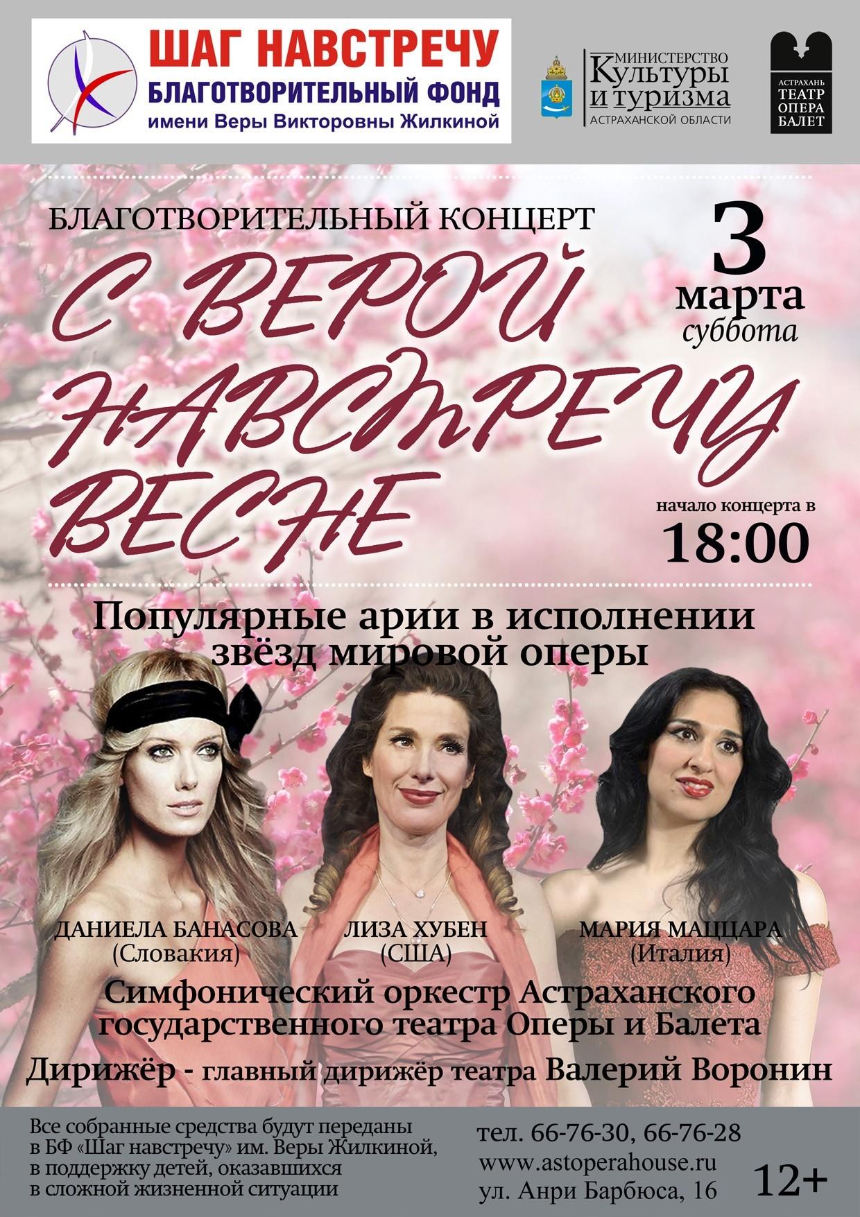 """""""С Верой навстречу весне"""""""
