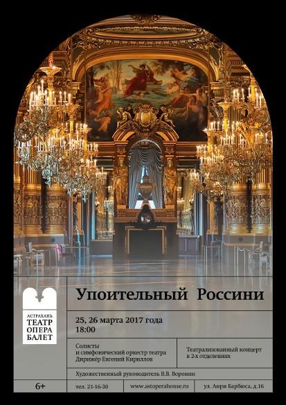 Концертная программа «Упоительный Россини»