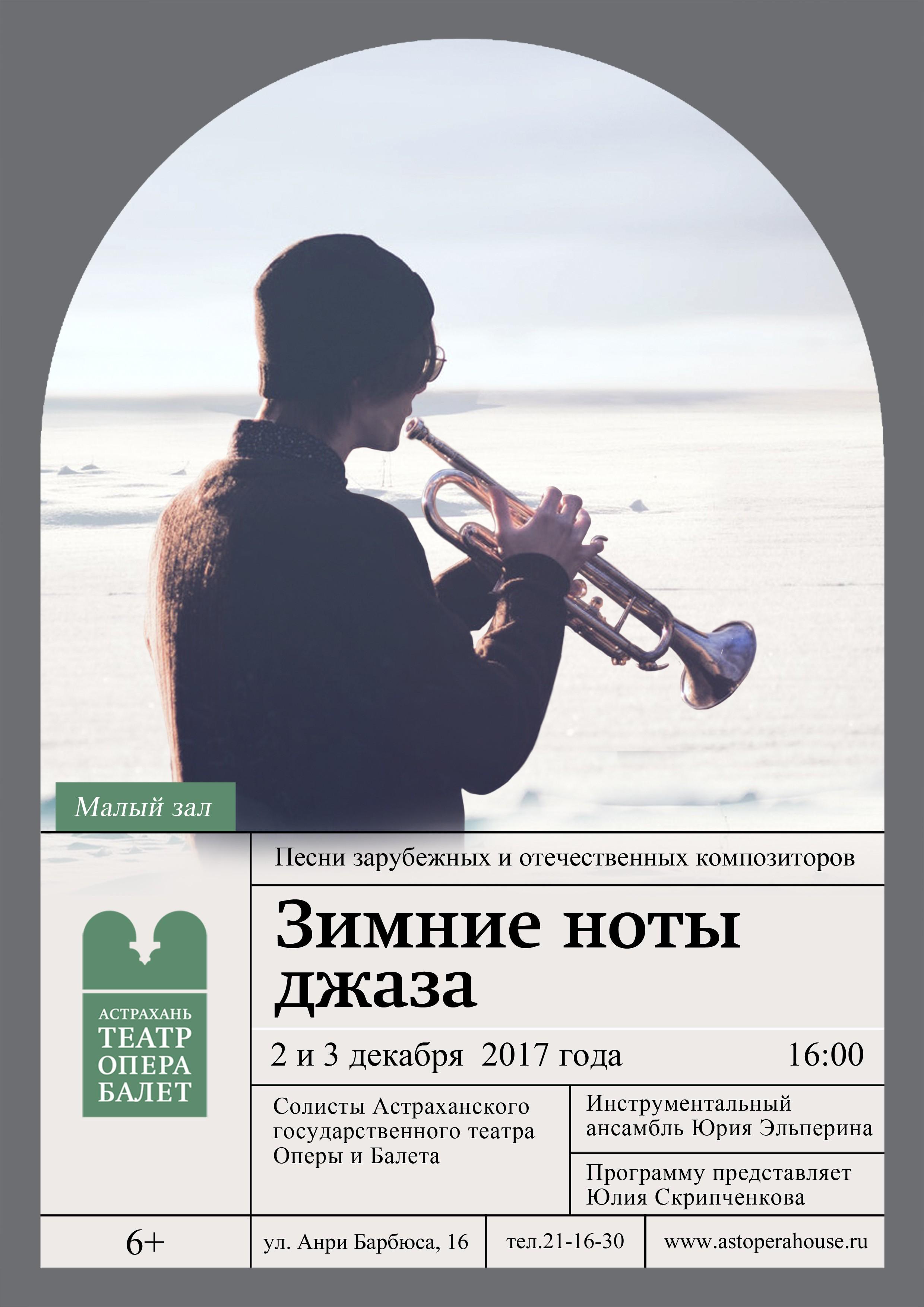 Зимние ноты джаза