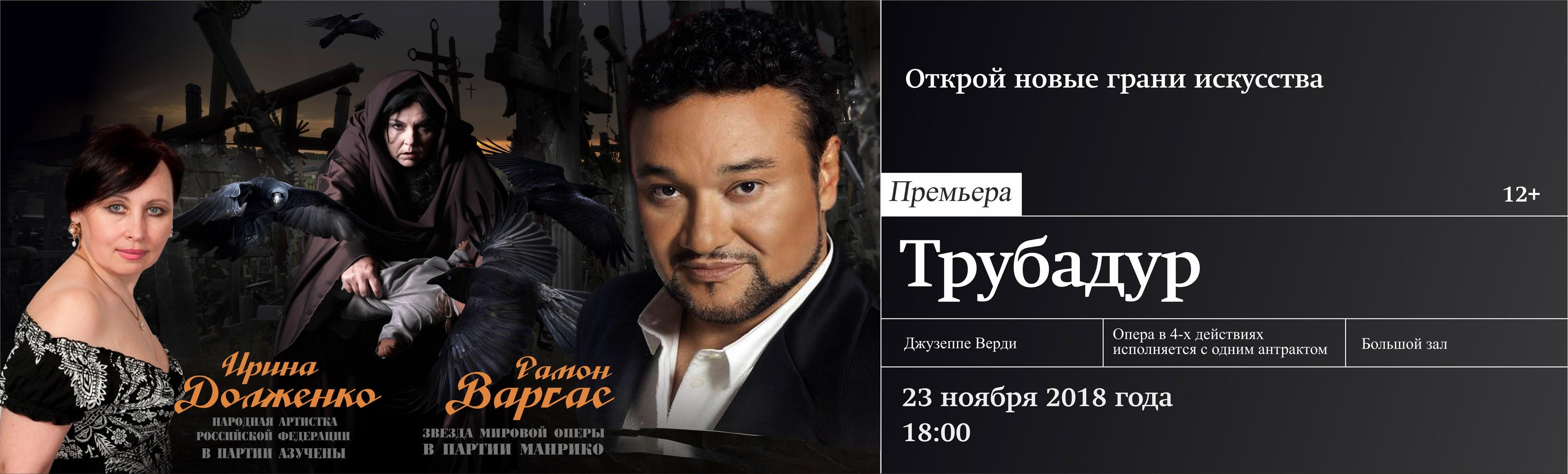 """Премьера оперы """"Трубадур"""""""