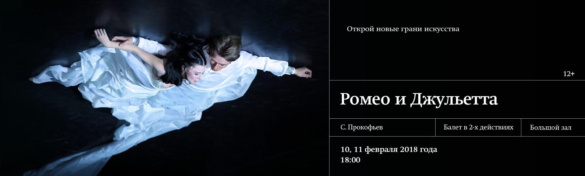 """Балет""""Ромео и Джульетта"""""""
