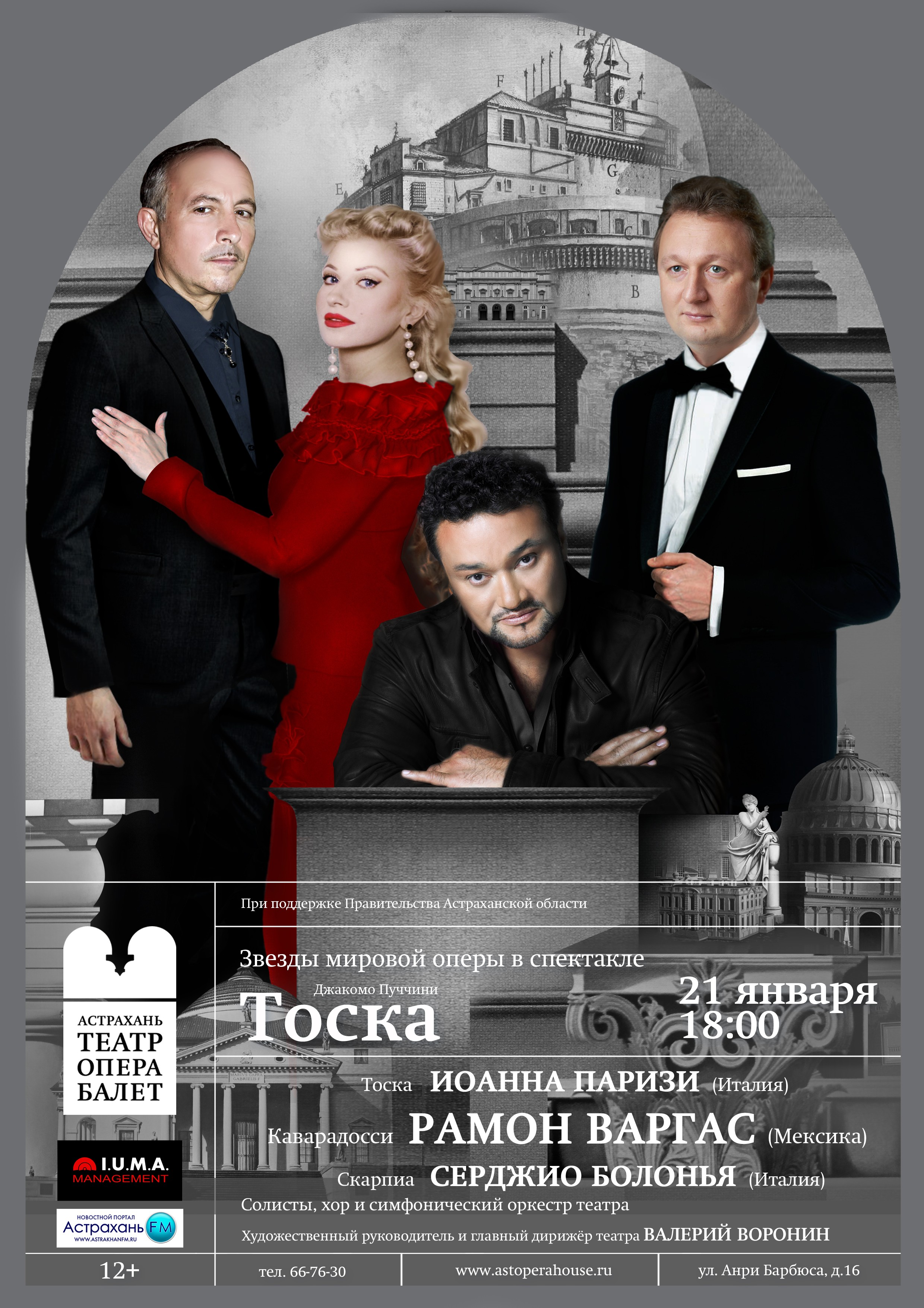 """Звёзды мировой оперы в спектакле """"Тоска"""""""