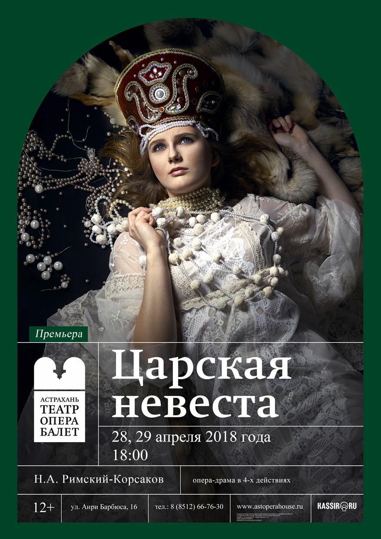 """Премьера оперы """"Царская невеста"""""""