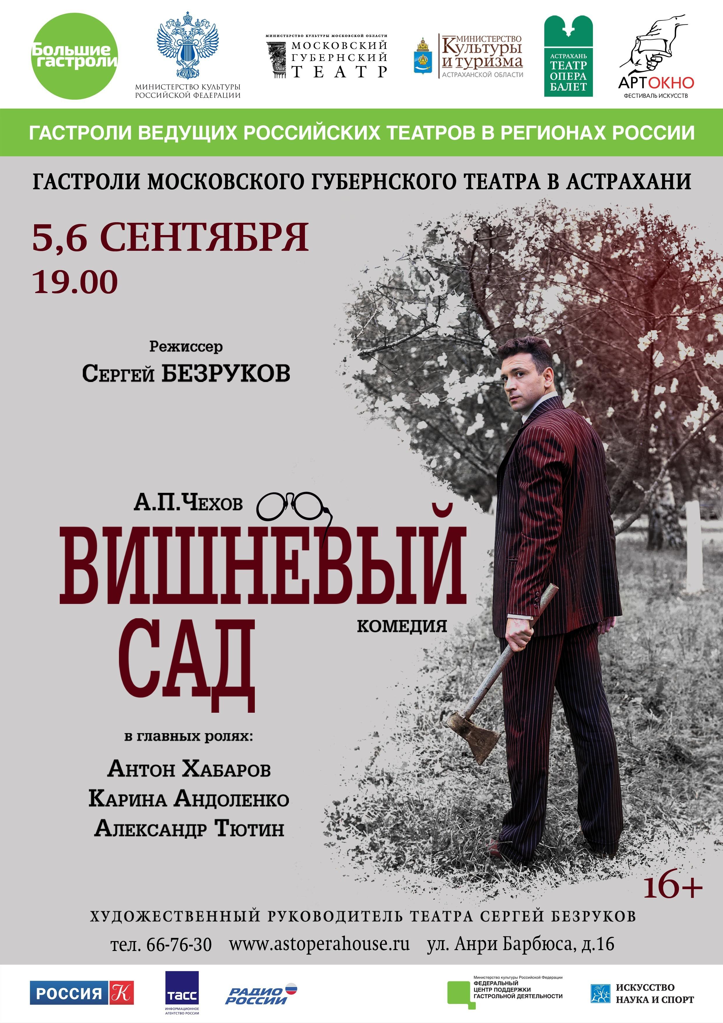 Герои Чехова «оживут» на сцене Астраханского театра Оперы и Балета