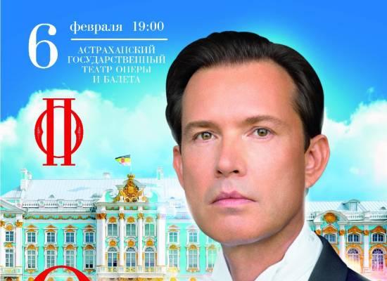 Оперные певицы  Астраханского театра примут участие в концерте мастера романса